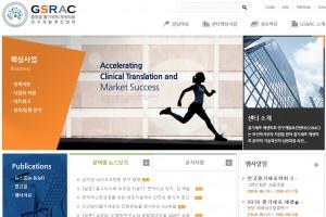 글로벌 줄기세포/재생의료 연구개발촉진센터