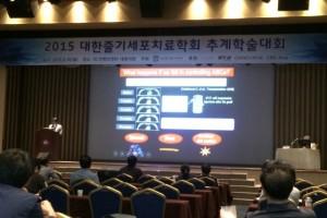 2015 대한줄기세포치료학회 추계학술대회